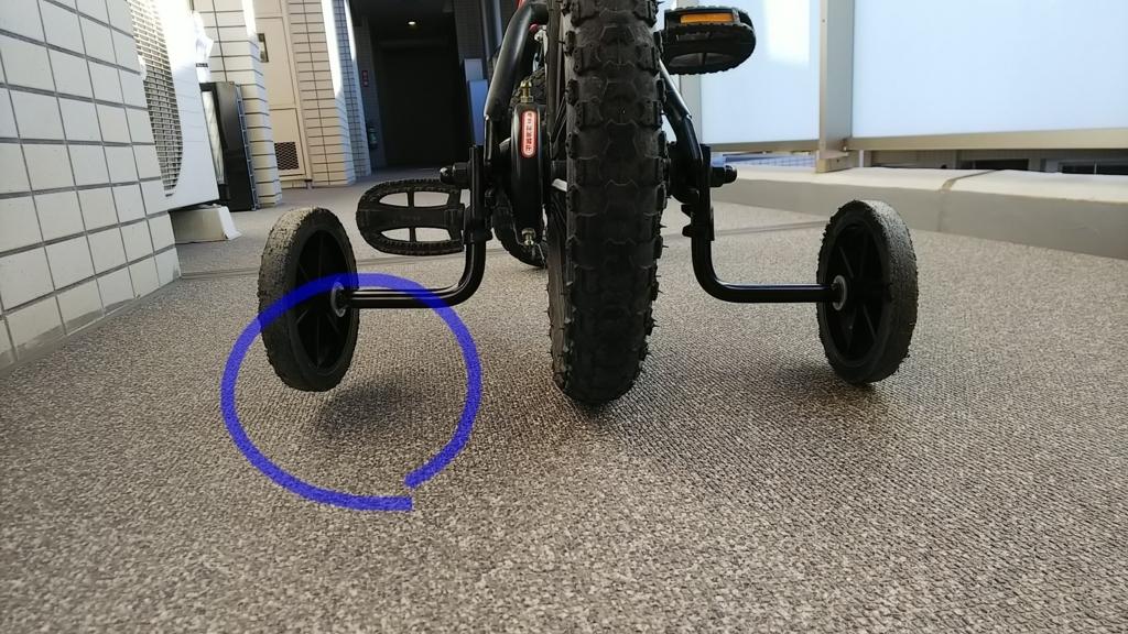 補助輪ガタ