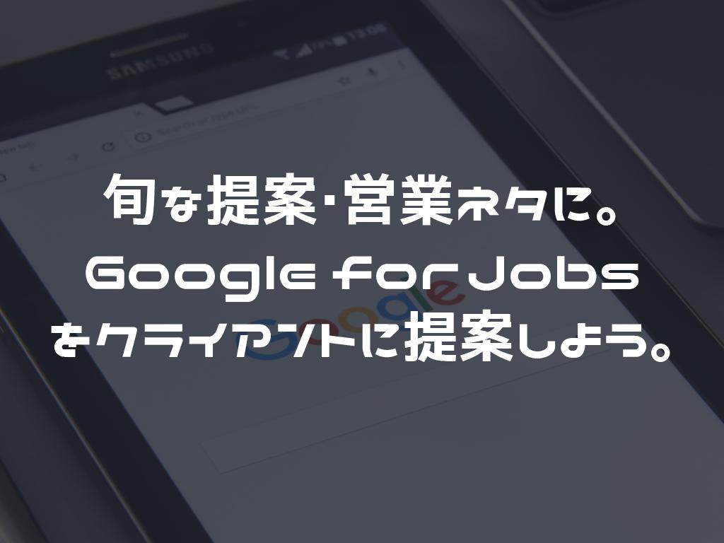 旬な提案・営業ネタに。Google for Jobsをクライアントに提案しよう。
