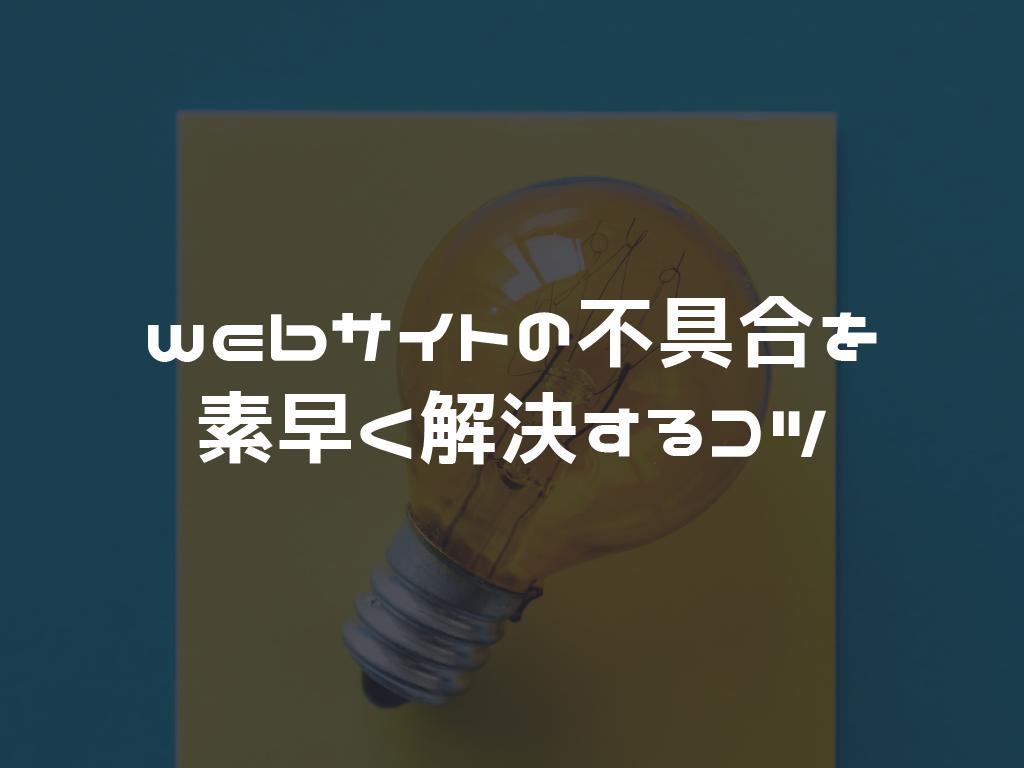 webサイトの不具合を素早く解決するコツ