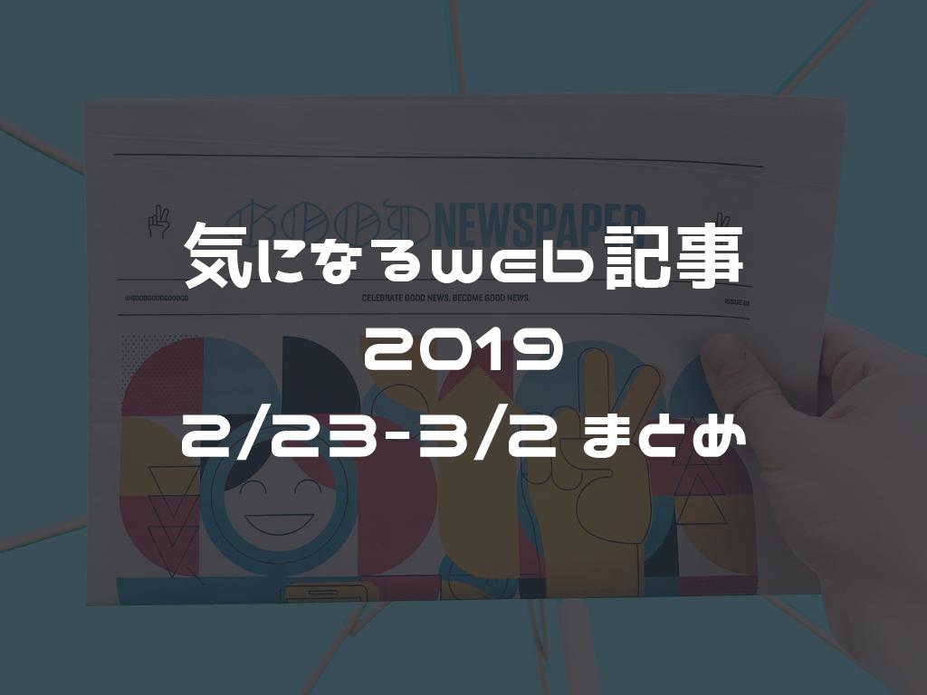 Web界隈の気になる記事 2019 2/23-3/2 まとめ