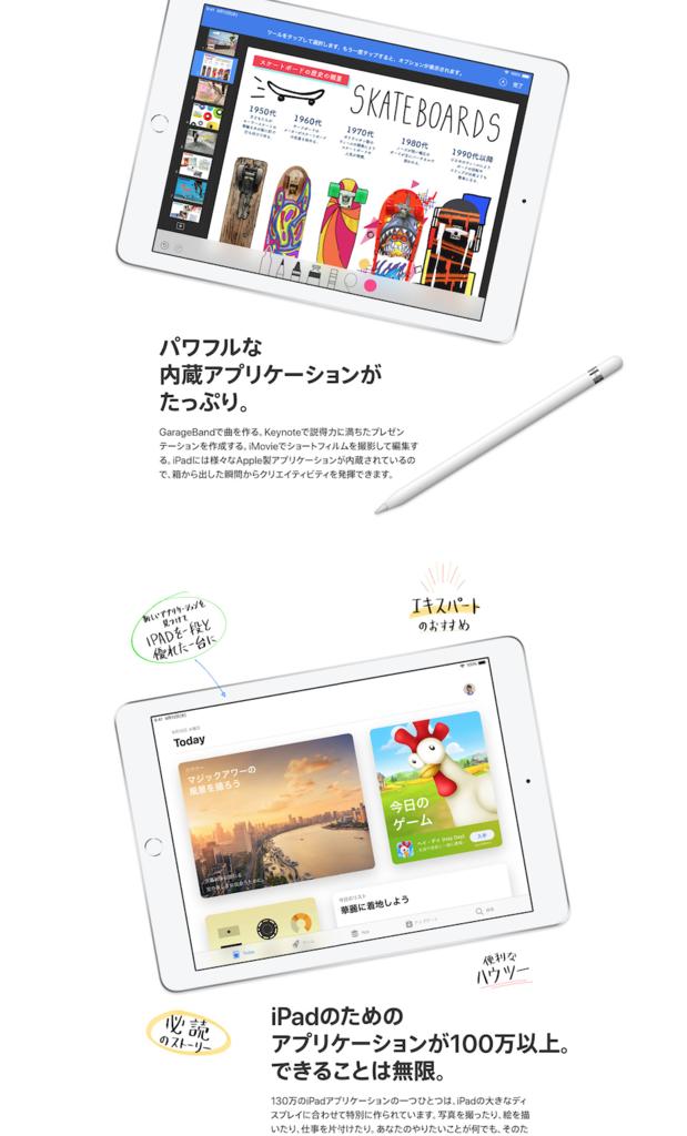 一部で飛び出すようなデザインを採用しているiPadのページ