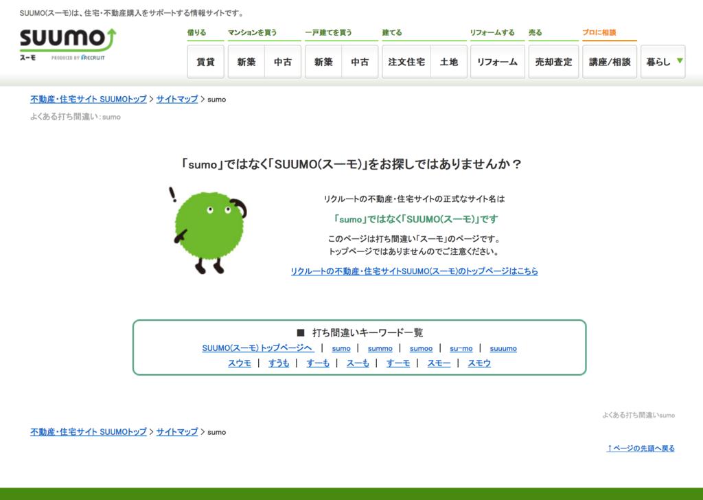 SUUMO(スーモ)の打ち間違いページ