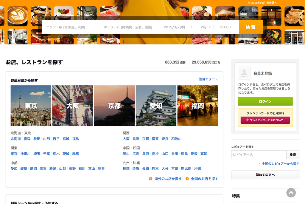 食べログのトップ。日本地図でのエリア選択がない。テキストでシンプル。