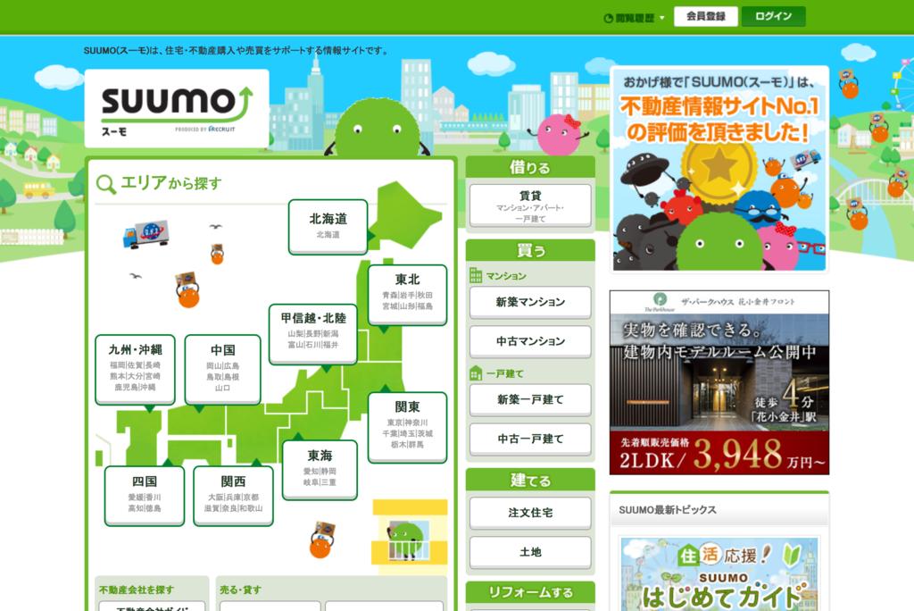 SUUMO(スーモ)のトップ。日本地図の右上、右下にイラスト配置