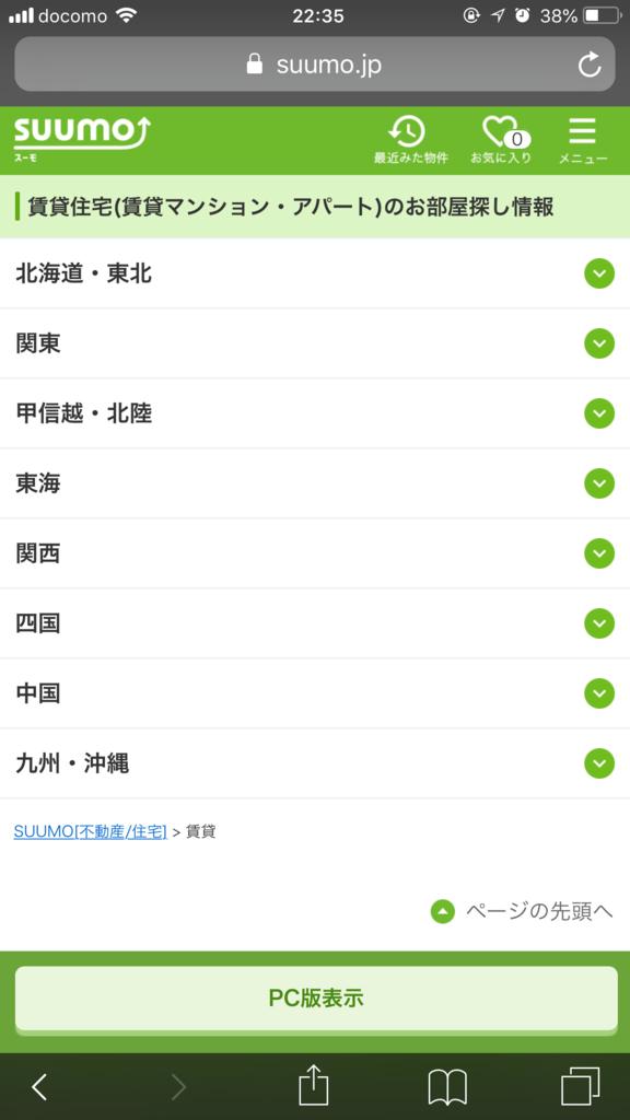 SUUMO(スーモ)スマホサイト
