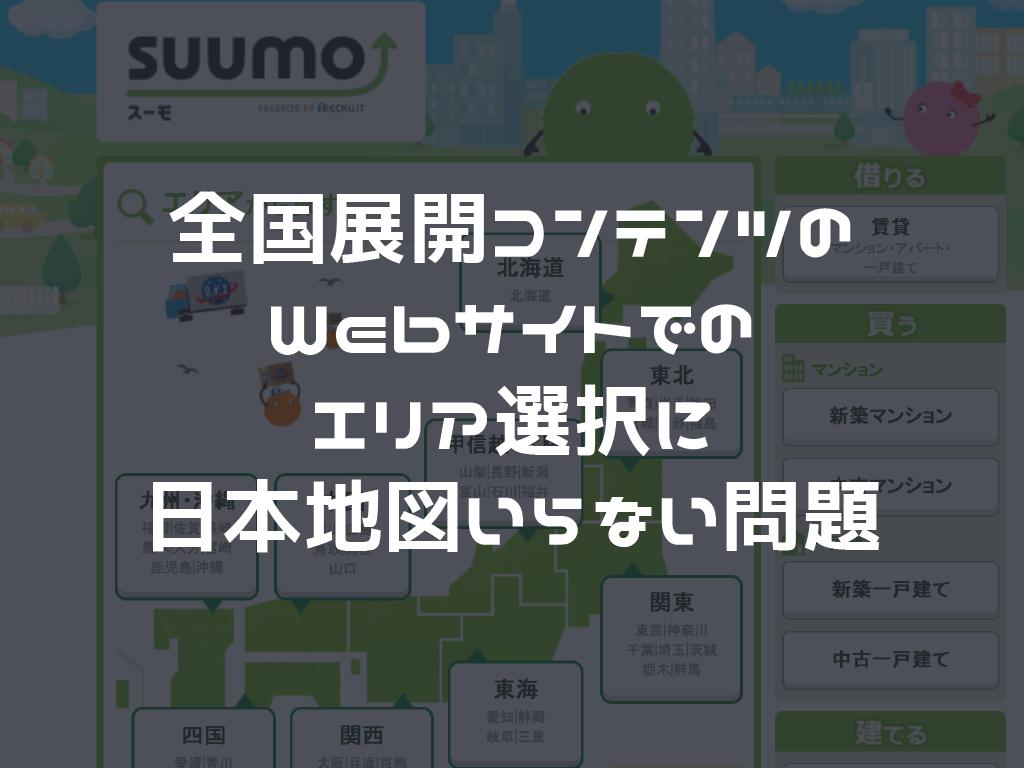 全国展開コンテンツのWebサイトでのエリア選択に日本地図はいらない問題