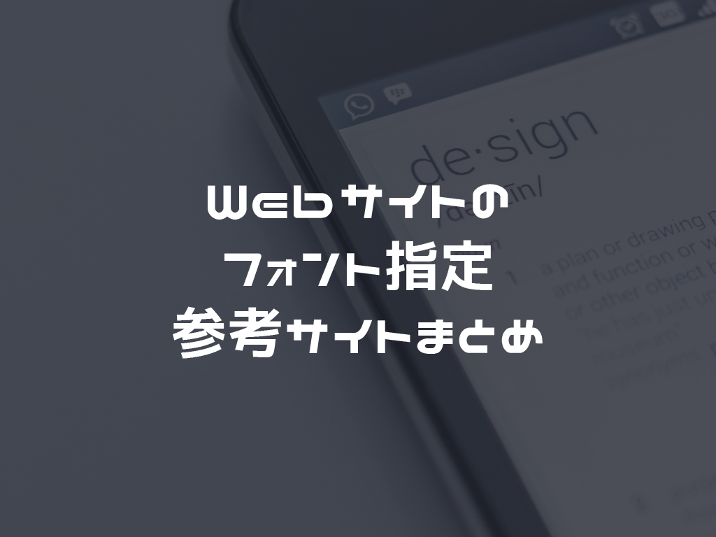 Webサイトのフォント指定。font-family設定の参考サイトまとめ