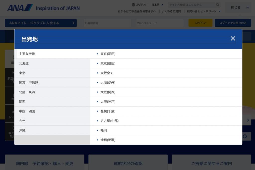 「主要な空港」がピックアップされているANAのWebサイト