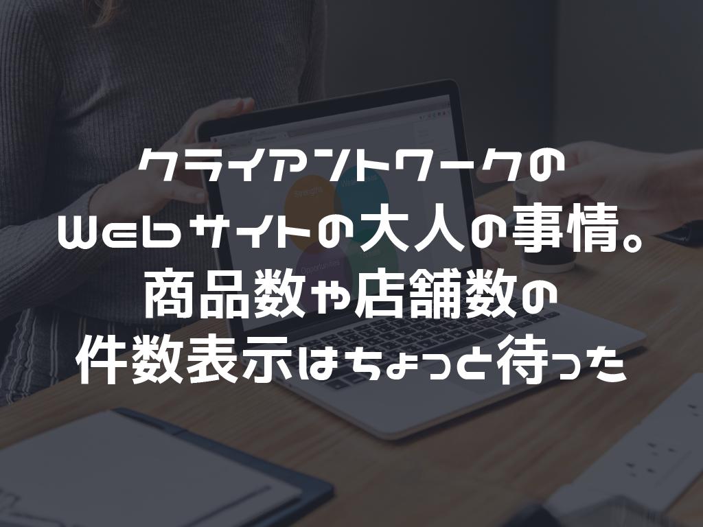 クライアントワークのWebサイトの大人の事情。商品数や店舗数の 件数表示はちょっと待った