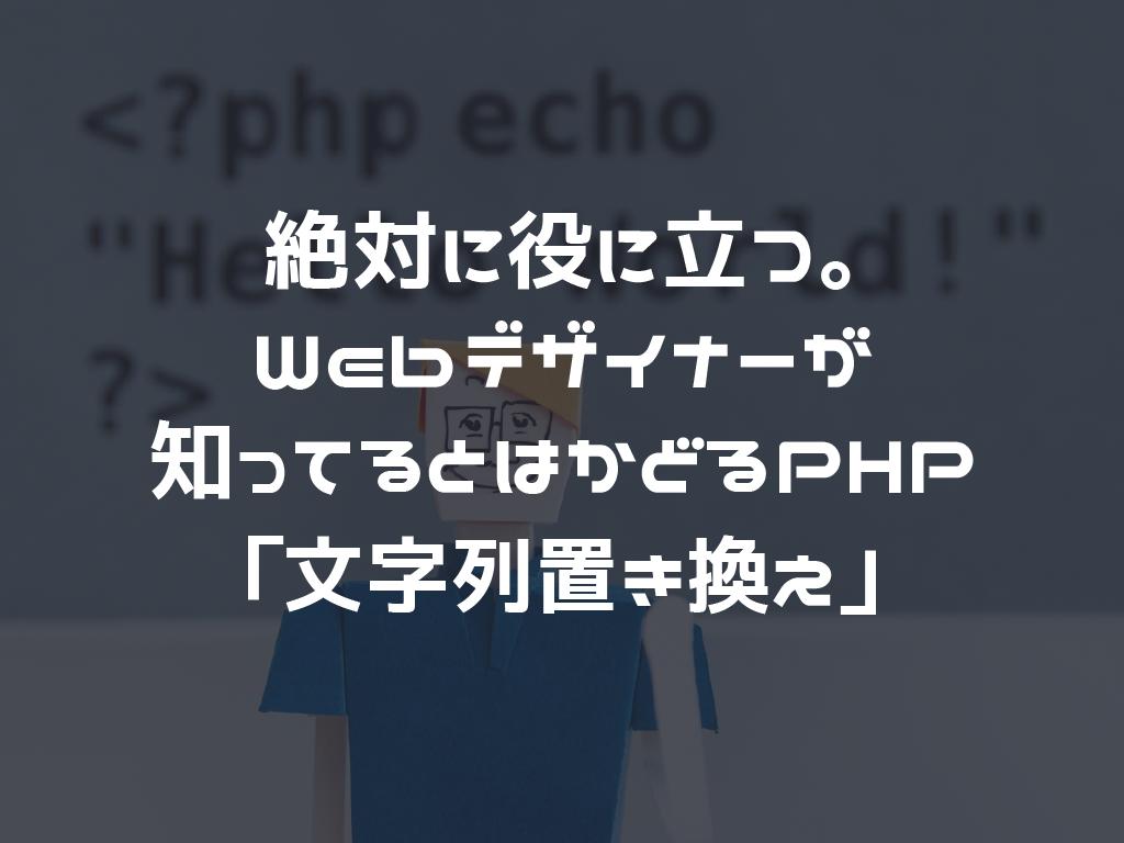 絶対に役に立つ。Webデザイナーが知ってるとはかどるPHP 「文字列置き換え」