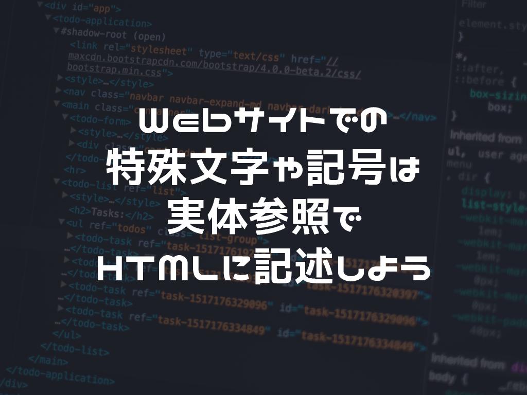Webサイトでの特殊文字や記号は実体参照でHTMLに記述しよう