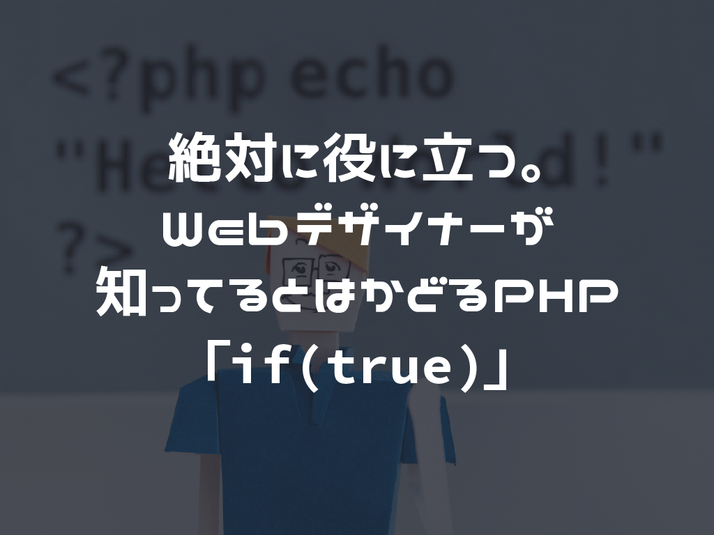 絶対に役に立つ。Webデザイナーが知ってるとはかどるPHP「if(true)」