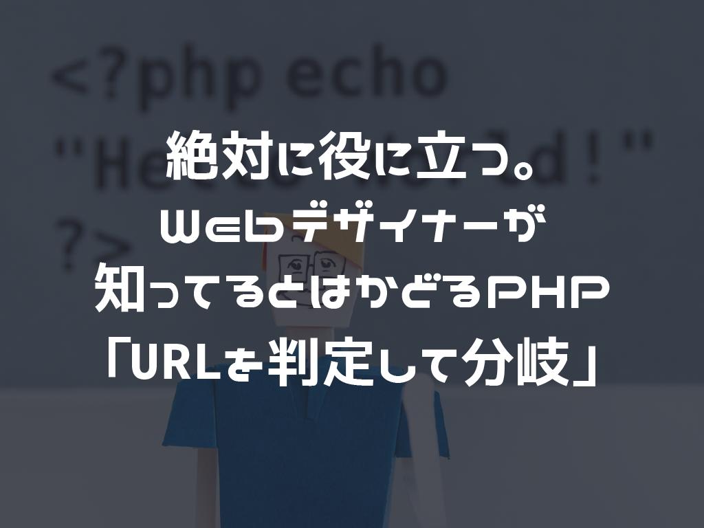 絶対に役に立つ。Webデザイナーが知ってるとはかどるPHP「URLを判定して分岐」