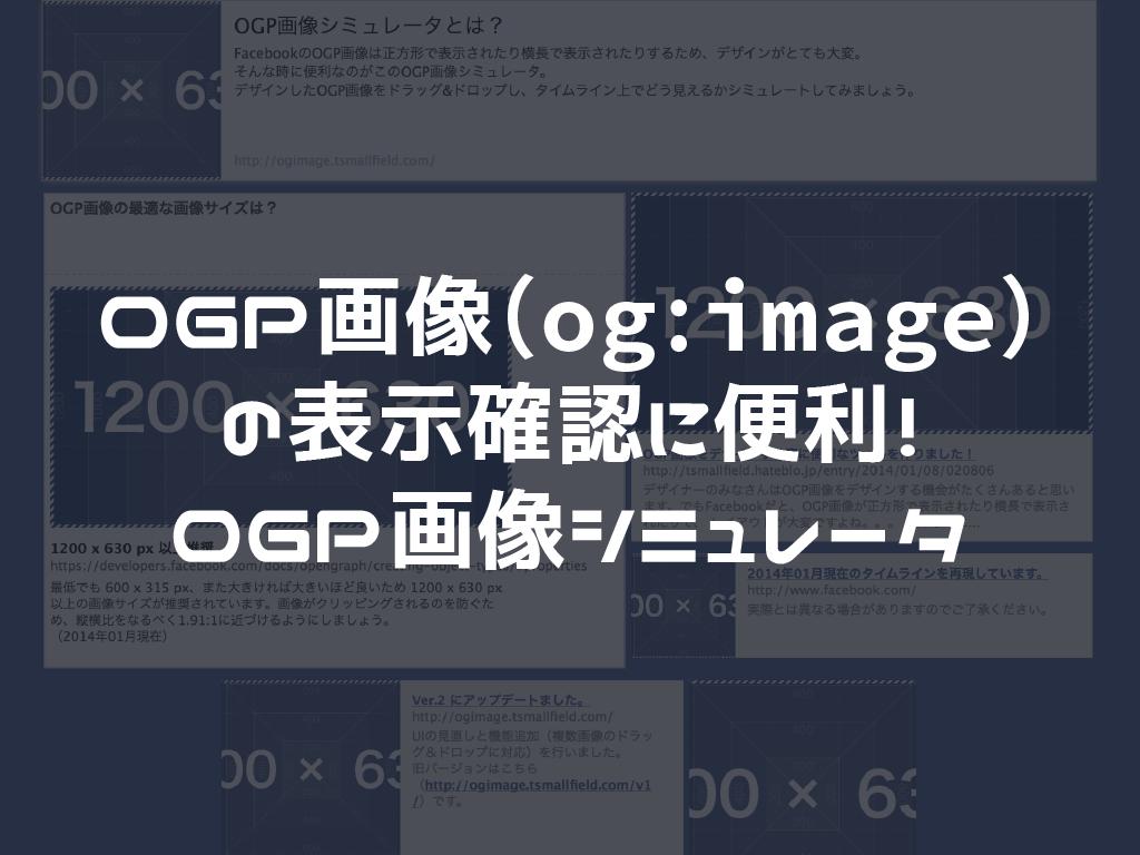 OGP画像(og:image)の表示確認に便利!OGP画像シミュレータ
