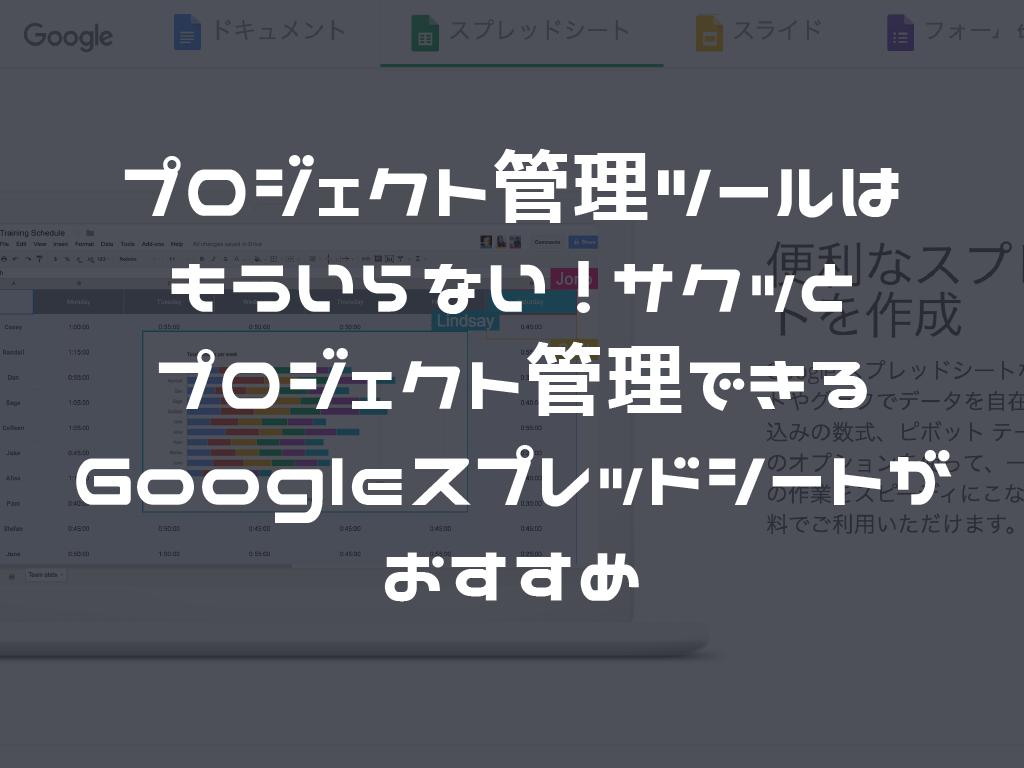 プロジェクト管理ツールはもういらない!サクッとプロジェクト管理できるGoogleスプレッドシートがおすすめ