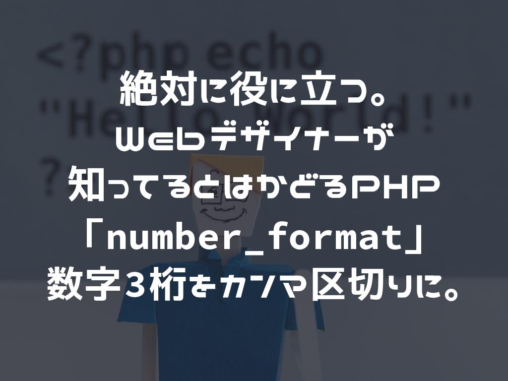 絶対に役に立つ。Webデザイナーが知ってるとはかどるPHP「number_format」数字3桁をカンマ区切りに。