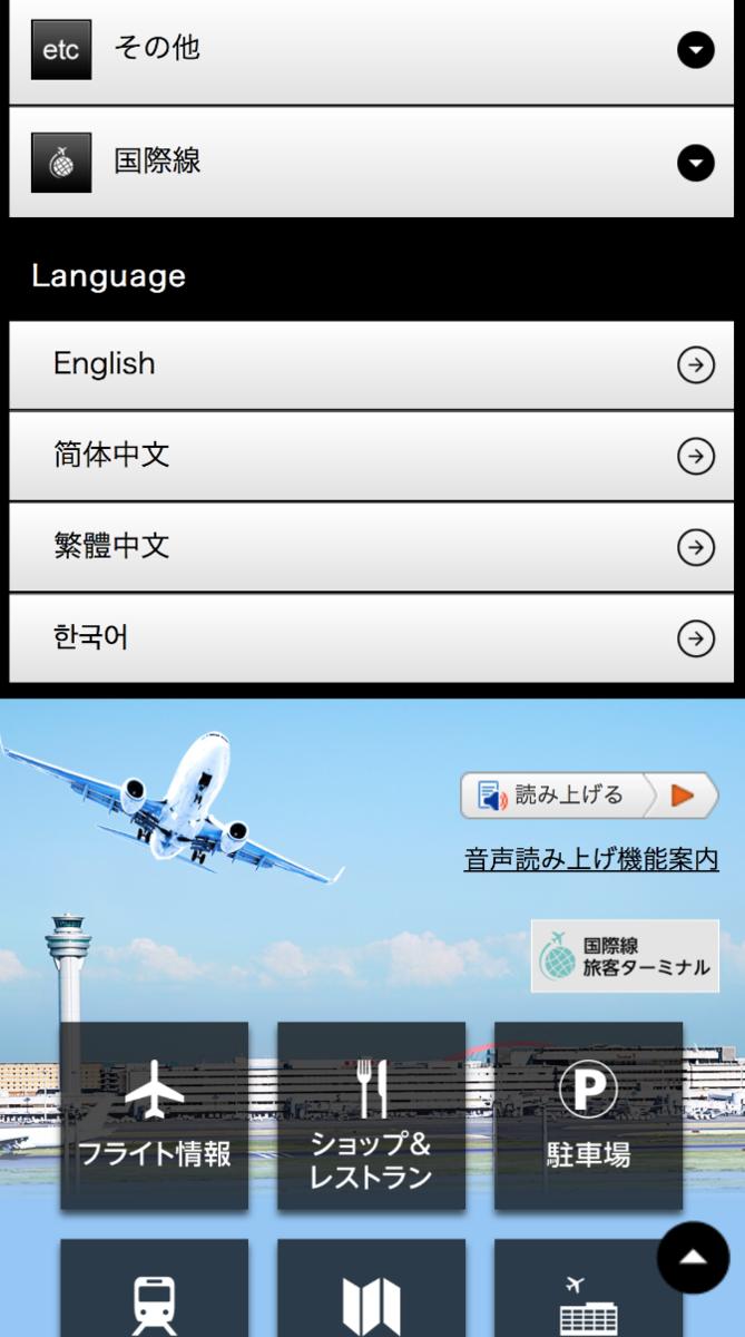 スマホサイトでは全言語のリンクを表示したUI