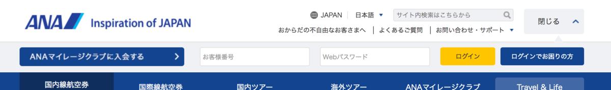 PCサイトではプルダウン式UIを採用