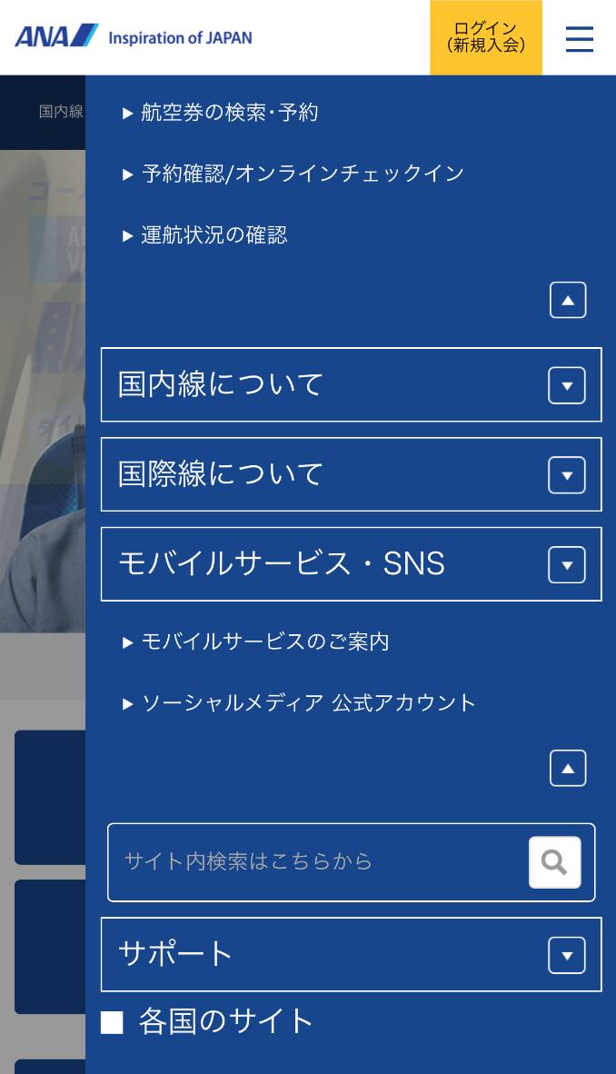 スマホサイトでは言語切替ページへのリンクのみ