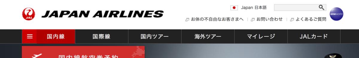 PCサイトでは言語切り替えページへのリンク