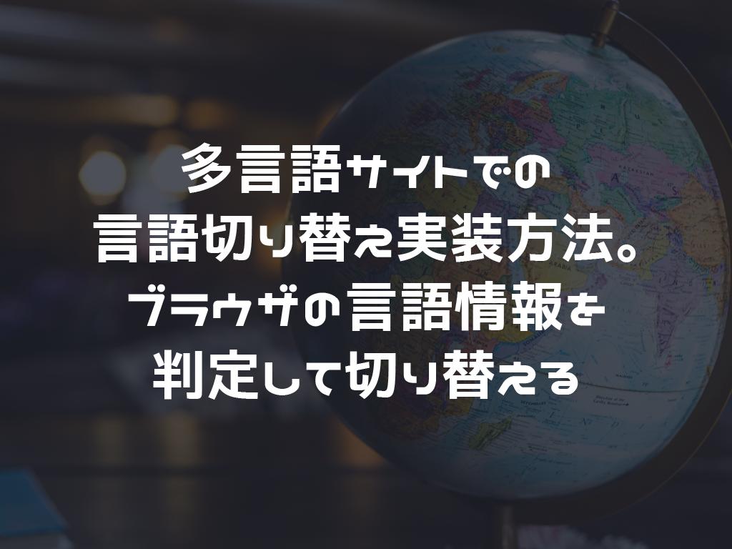多言語サイトで言語切り替え実装方法。PHPでブラウザの言語情報を判定して切り替える