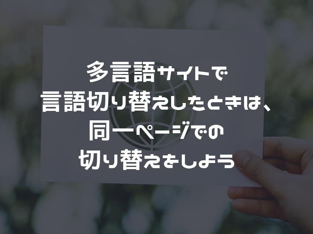 多言語サイトで言語切り替えしたときは、同一ページでの切り替えをしよう