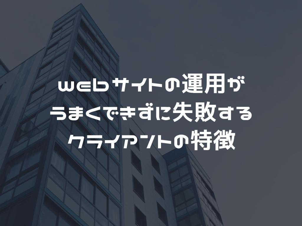 webサイトの運用がうまくできずに失敗するクライアントの特徴