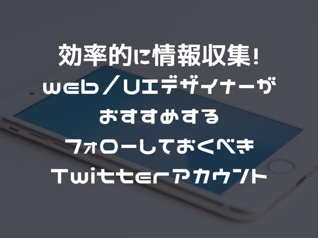 効率的に情報収集できる、webデザイナー/UIデザイナーの僕がおすすめするフォローしておくべきTwitterアカウント