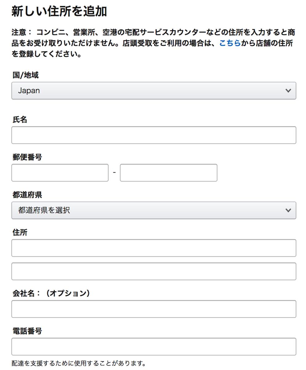 Amazonでは姓名、電話番号が分割されていない