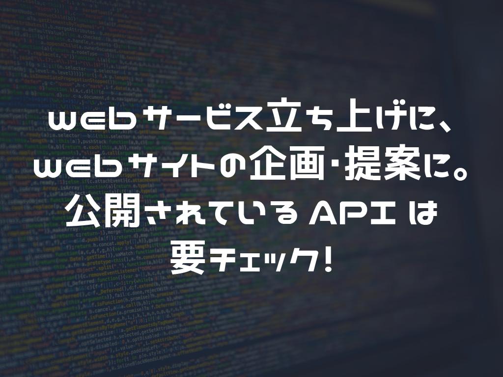 webサービス立ち上げに、webサイトの企画・提案に。公開されているAPIは要チェック!