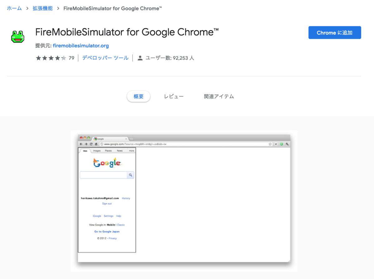 Chromeの拡張機能でインストールできます