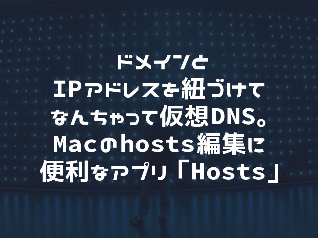仮想でドメインとIPアドレスを紐づけてなんちゃってDNS。Macのhosts編集に便利なアプリ「Hosts」