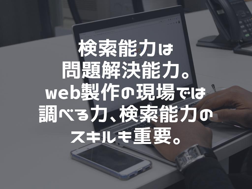 検索能力は問題解決能力。web製作の現場では調べる力、検索能力のスキルも重要。
