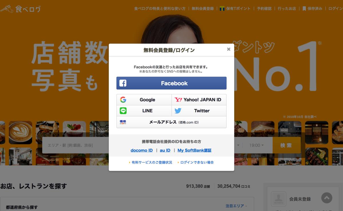 OAuth認証、OpenID認証が組み込まれている食べログのログイン画面