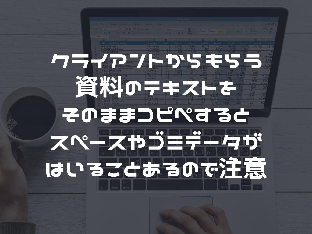 クライアントからもらう資料のテキストをそのままコピペするとスペースやゴミデータがはいることあるので注意