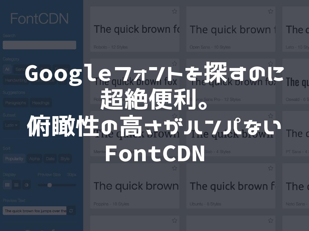 Google フォントを探すのに超絶便利。俯瞰性の高さがハンパないFontCDN