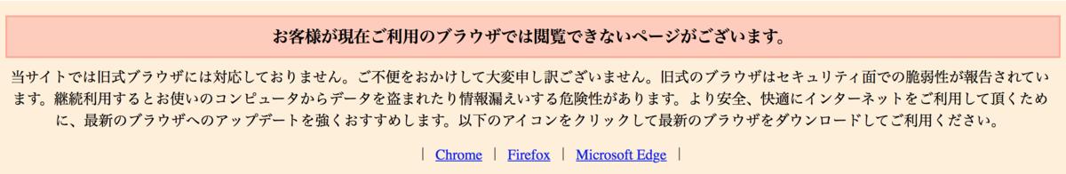 PHPで判定してIEだけメッセージを表示