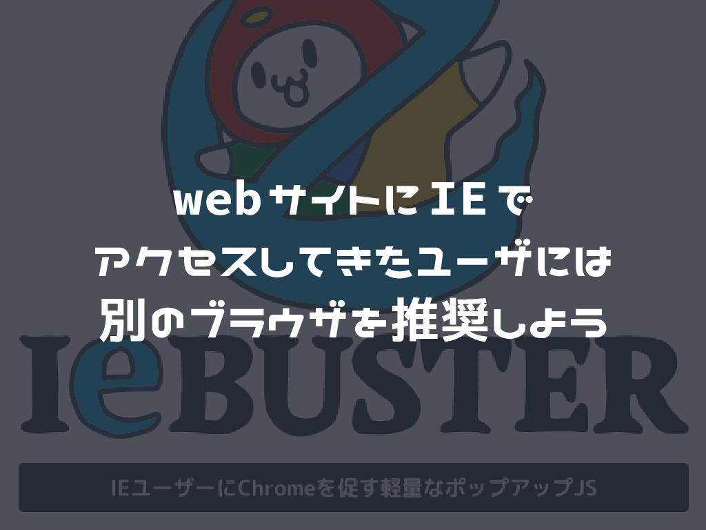webサイトにIEでアクセスしてきたユーザには別のブラウザを推奨しよう