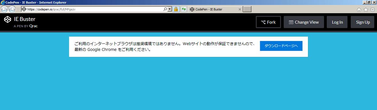IE Buster導入イメージ(https://ie-buster.qranoko.jp/)