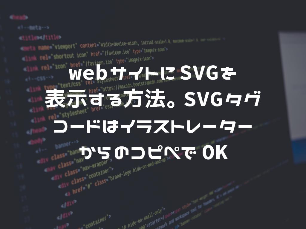 webサイトにSVGを表示する方法。SVGタグコードはIllustratorからコピペでOK