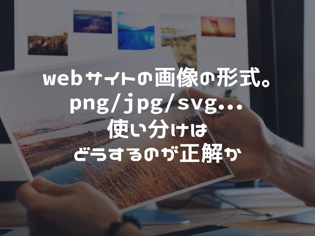 webサイトの画像の形式。png、jpg、svg...使い分けはどうするのが正解か