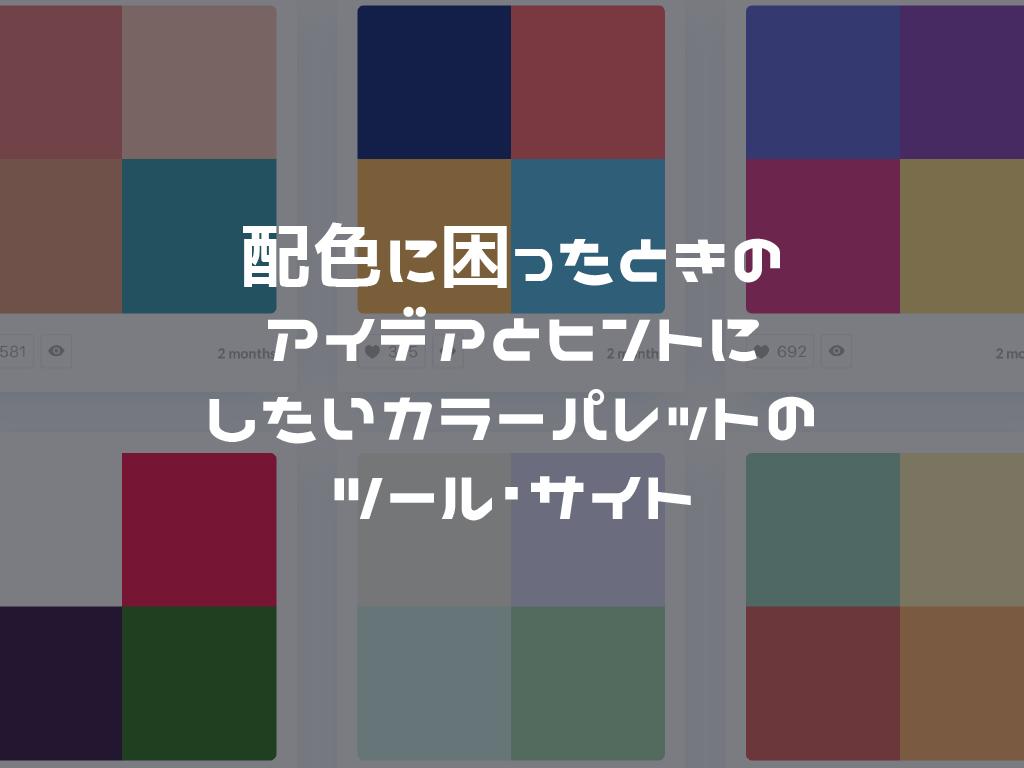 配色に困ったときのアイデアとヒントにしたいカラーパレットツール・サイト