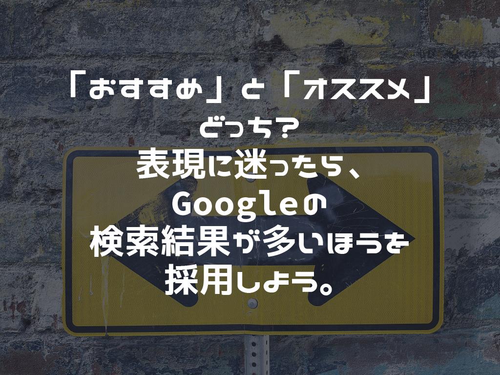 「おすすめ」と「オススメ」どっち?webサイトでの表現に迷ったら、Googleの検索結果が多いほうを採用しよう。