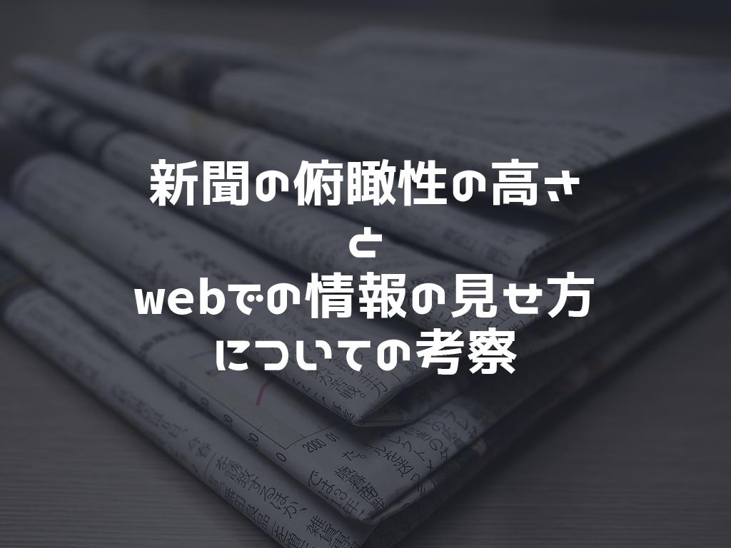 新聞の俯瞰性の高さとwebでの情報の見せ方についての考察