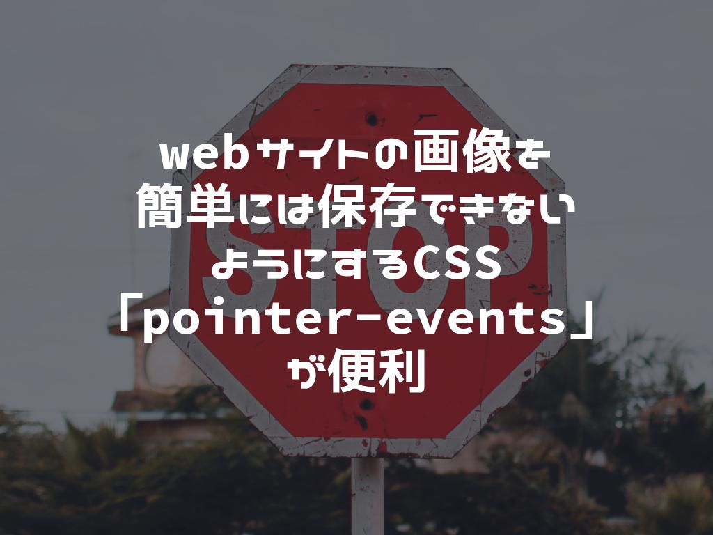 webサイトの画像を簡単には保存できないようにするCSS「pointer-events」が便利