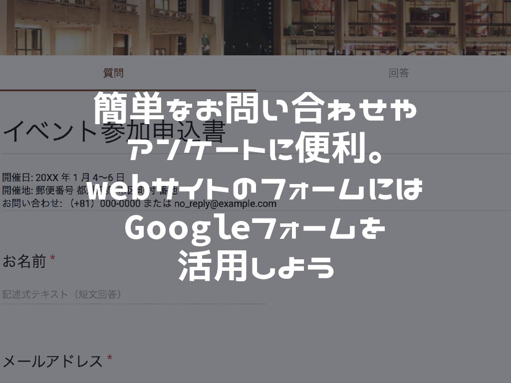 簡単なお問い合わせやアンケートに便利。webサイトのフォームにはGoogleフォームを活用しよう