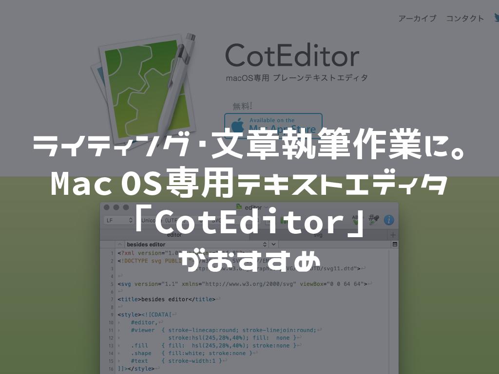 ライティング・文章執筆作業に。Macのテキストエディタ CotEditor がおすすめ