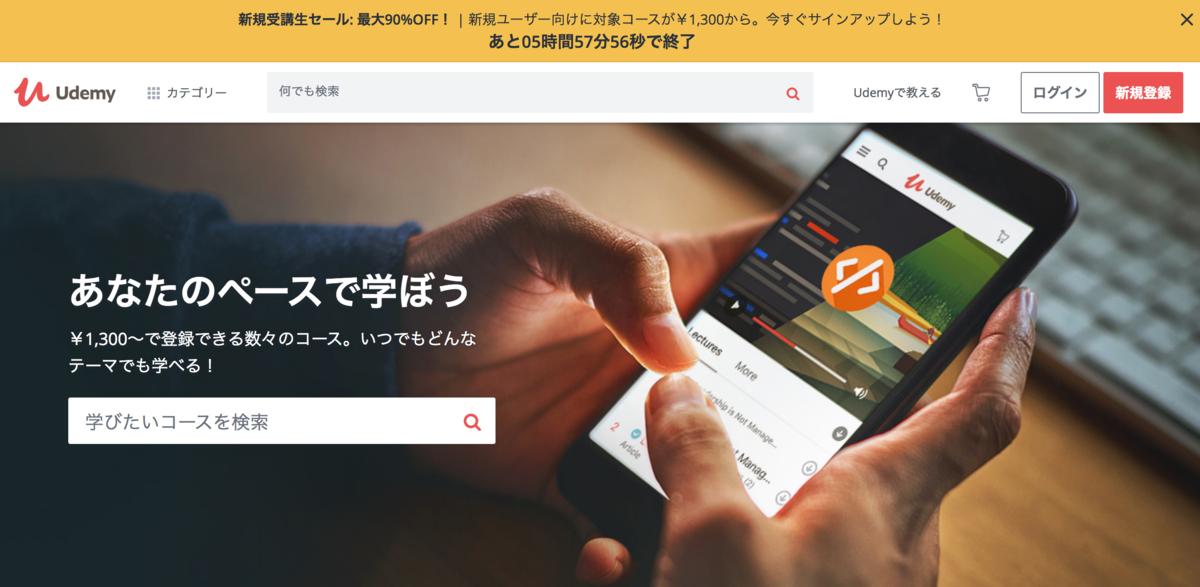 キャンペーン中のオンライン動画学習サービスのUdemy(ユーデミー)