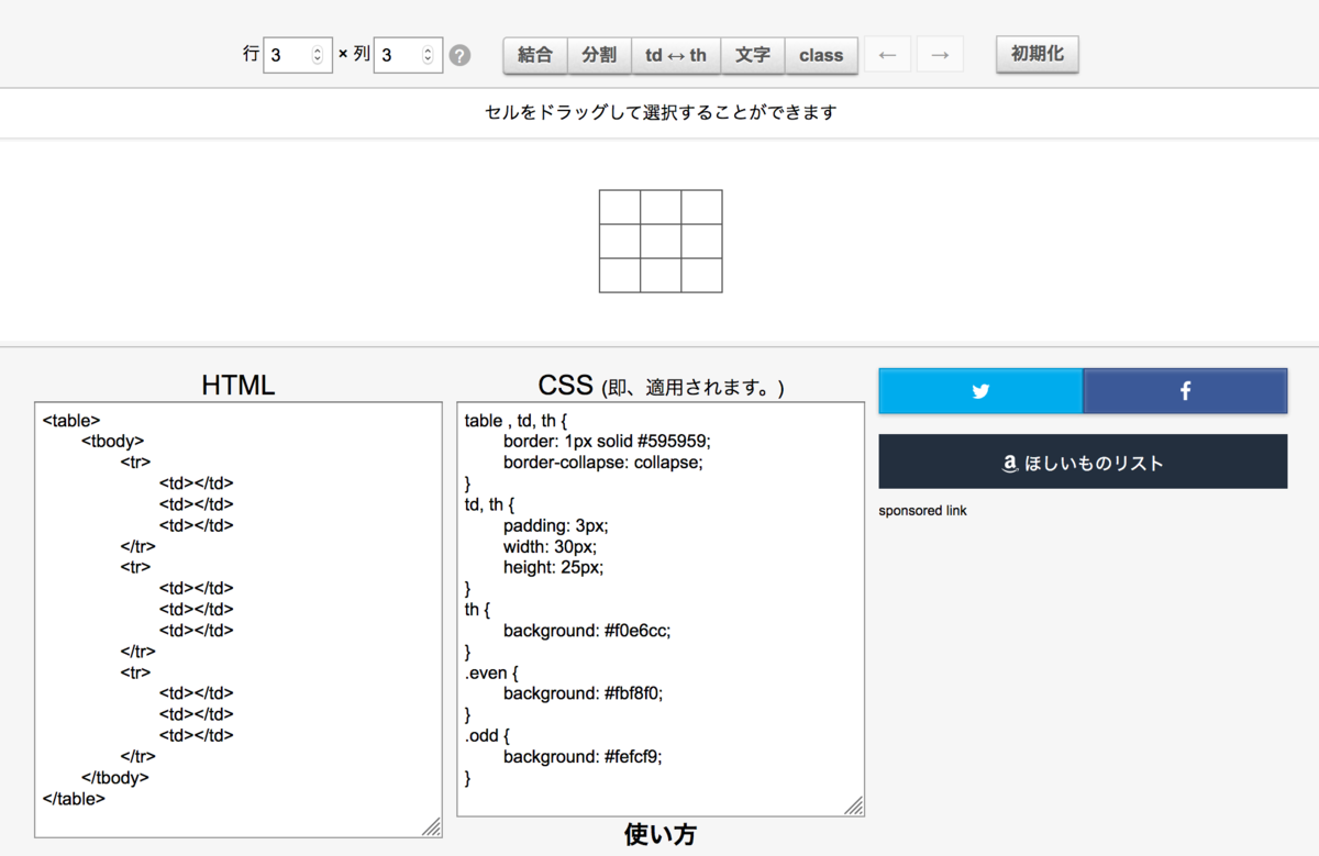 HTMLの表を簡単に作成・結合ツール。テーブルタグジェネレーター