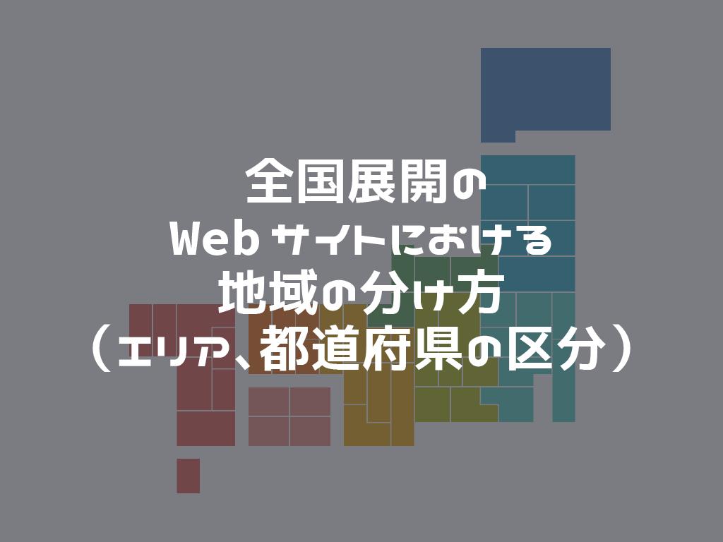 全国展開のWebサイトにおける地域の分け方(エリア、都道府県の区分)
